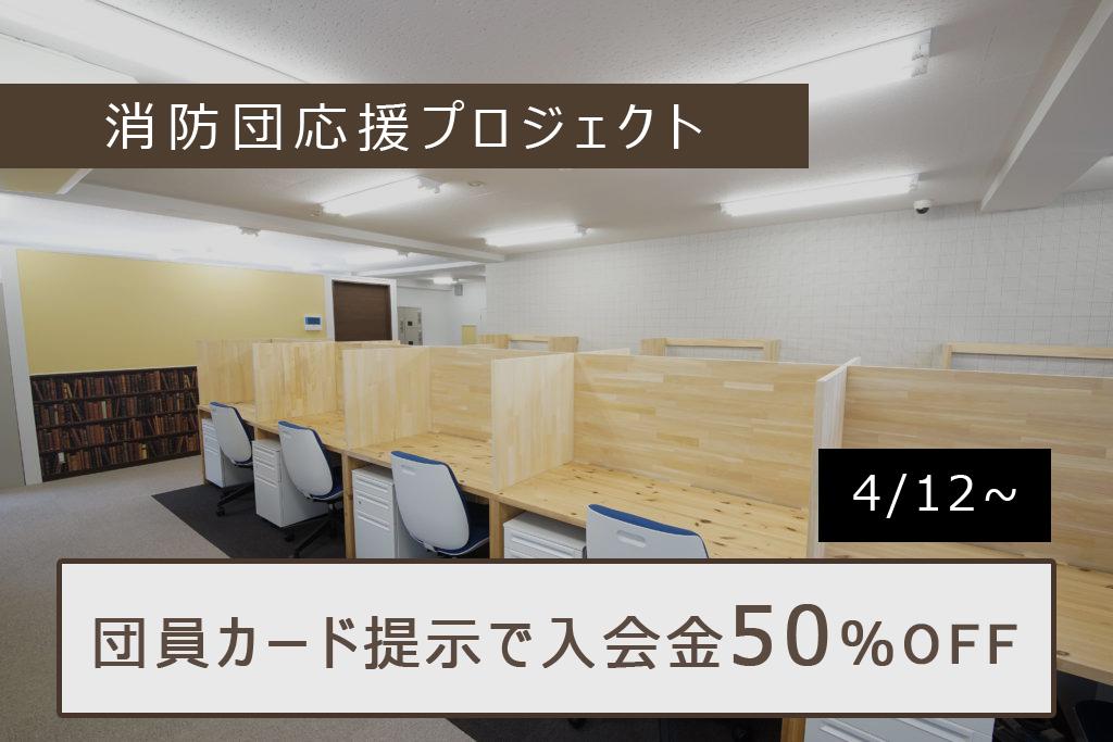 入会金50%OFFキャンペーン