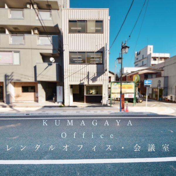 熊谷オフィス鎌倉館